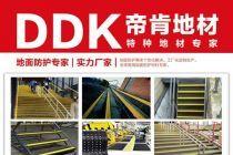 楼梯防滑塑胶塑料条图片