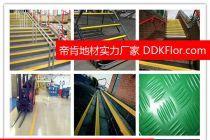 不锈钢楼梯贴地面防滑条案例图
