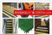 钢架结构楼梯防滑橡胶垫照片