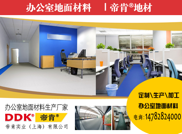 办公空间地砖材料怎么做?办公室用什么地板砖? 保护地面铺什么?
