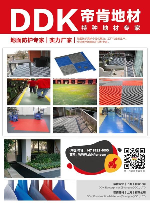 户外露台铺塑胶地坪怎么做? 保护地面铺什么?