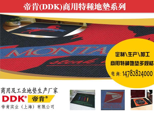门口除尘商标LOGO地垫_DDK-120119型 刮泥刮沙  防尘控尘广告门垫 保护地面铺什么?