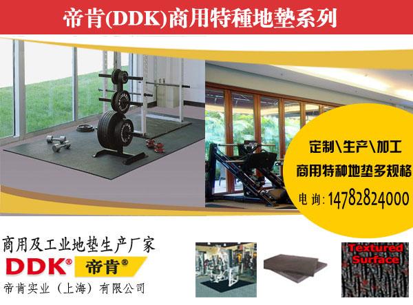 健身房器械地胶垫_健身器材下隔音减震地垫 _模块联锁型 保护地面铺什么?