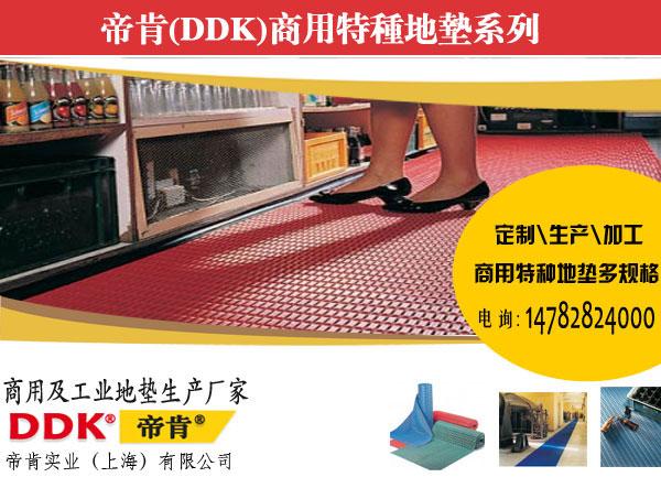 【厨房井字型防滑垫子】饭厅食堂地面革用塑料地垫防滑防油可以吗? 地滑如何改善?地面如何处理防滑?