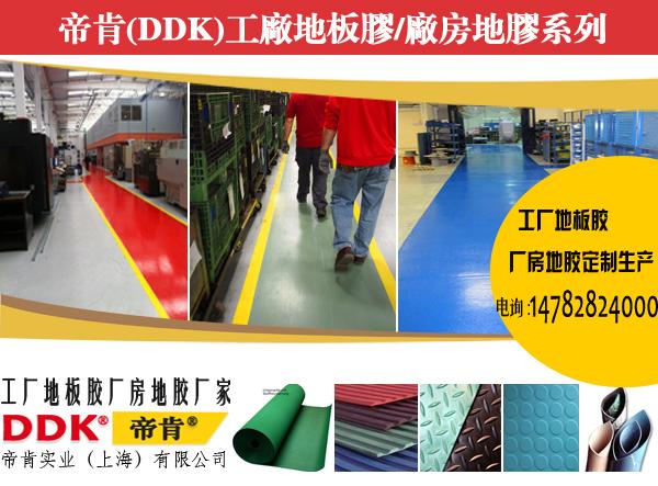 【5个厚耐磨胶皮胶板】5mm耐磨地胶_厂房胶板定制 车间橡胶地板【耐高压/耐磨/防滑】工业PVC橡胶地板