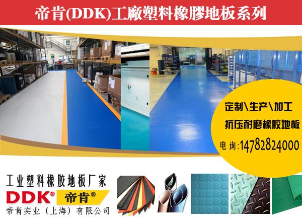 【5毫米厚的橡胶耐磨地毯】耐磨性最好的橡胶地毯厚度是多少? 车间橡胶地板【耐高压/耐磨/防滑】工业PVC橡胶地板