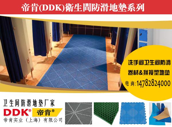 卫生间防滑疏水地胶 DDK-120117型 方孔小浮点_塑料防滑地胶  防水 止滑 地滑如何改善?地面如何处理防滑?