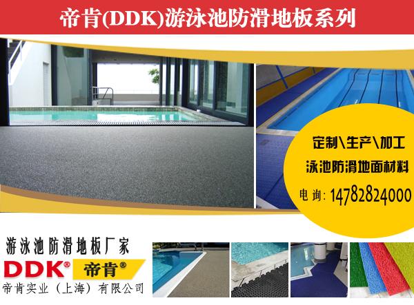游泳馆防滑防水用什么?十字形排水地垫卷  加厚耐用泳池防滑垫 地滑如何改善?地面如何处理防滑?