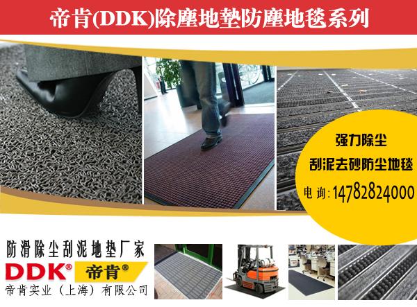 办公大楼商业大厦门口 出入口 大厅用商务地垫_防滑防水除尘地垫 保护地面铺什么?