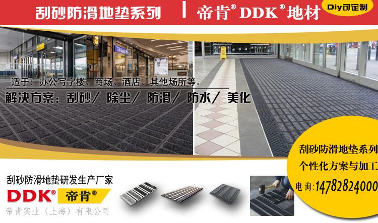 商场门口用什么地垫?DDK-120120型_三合一商务地垫 防滑 除泥刮沙 控尘吸水  保护地面铺什么?