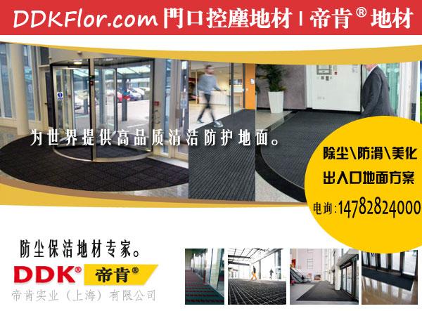 酒店宾馆门厅为什么要铺地毯?酒店大厅 廊道  门口刮泥防尘地毯 保护地面铺什么?
