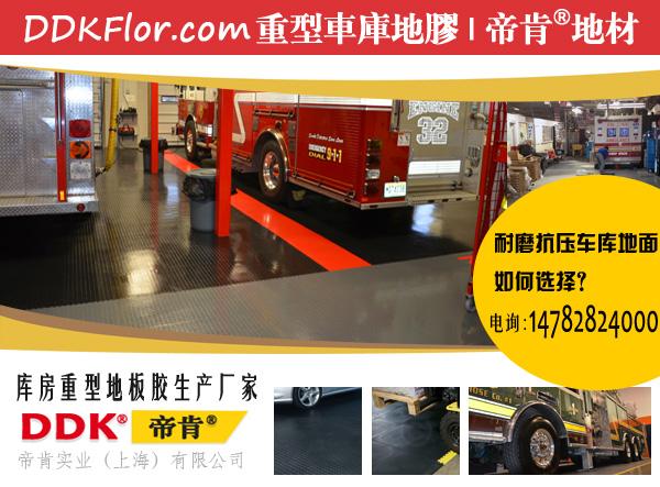 消防车地坪怎么做消防车库地板哪种好? 保护地面铺什么?