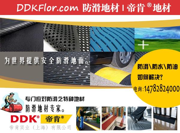 【防滑耐脏地砖】工业地面用什么样的地砖防滑又耐脏? 车间橡胶地板【耐高压/耐磨/防滑】工业PVC橡胶地板