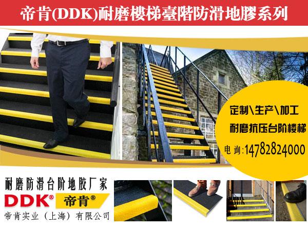 室外楼梯踏步铺什么防滑材料?铜钱纹塑胶_黑色楼梯防滑胶垫 地滑如何改善?地面如何处理防滑?