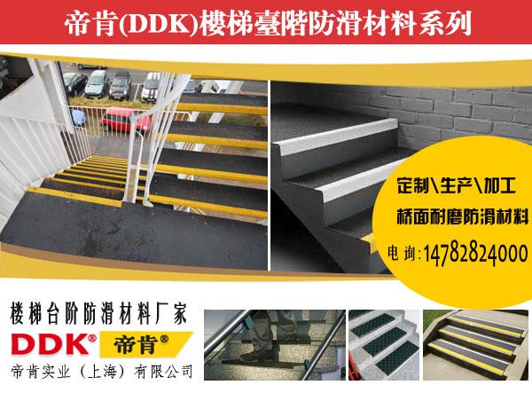 楼梯防滑垫_DDK-120121型_圆点纹橡胶_楼梯防滑条 商务 车间 工厂用  地滑如何改善?地面如何处理防滑?