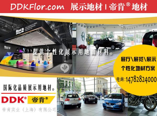 【汽车户外展览地毯】PVC塑胶地毯铺设汽车展厅地面合适么? 保护地面铺什么?