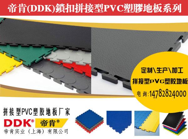 【工业pvc互锁地板】500x500mm塑胶锁扣地板 车间pvc互扣地板胶 锁扣pvc地板【塑胶/锁扣】50*50卡扣地胶,60x60拼装地板