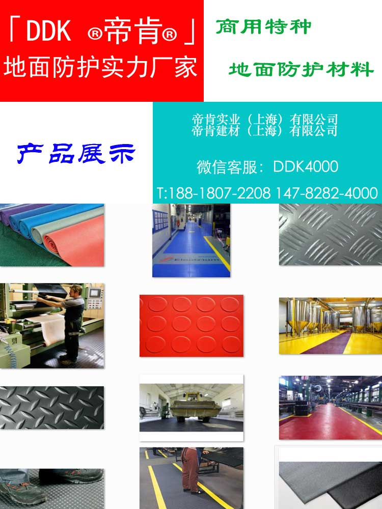 5公分耐磨橡胶板哪里买? 车间橡胶地板【耐高压/耐磨/防滑】工业PVC橡胶地板
