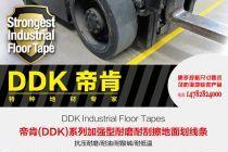 工厂车间货物地面划线/【DDK461】黄色橡胶耐磨胶带划线警示地贴