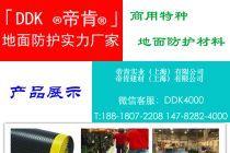 车间通道防护地板-耐磨工业塑胶 防滑走道DDK-120107型【叉车推车通道地板】