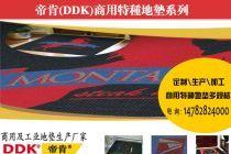 门口除尘商标LOGO地垫_DDK-120119型 刮泥刮沙  防尘控尘广告门垫