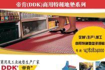 【厨房防水防油地垫】餐厅厨房地面油污处理用防水防滑地垫