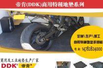 私家车库塑胶地板_家用摩托车 汽车车库用地板胶 耐磨 黑+灰组合