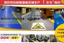 服装厂用高分子地板怎么样?DDK-120137型_服装车间高分子工业耐磨地板