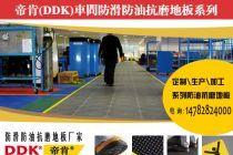 【屠宰厂生产车间地板】屠宰车间用什么地板防滑耐磨?