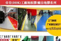 【5个厚耐磨胶皮胶板】5mm耐磨地胶_厂房胶板定制
