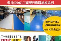 【车间塑料皮地板】cnc车间地上铺的那种塑料皮子叫什么?