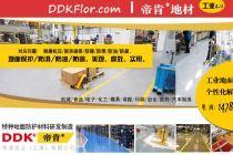 印刷厂塑胶地坪_DDK-120123型_方格纹理印刷车间地坪 防滑 防油 耐磨 防灰