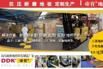 机械加工厂车间地面处理方案有哪些?新型耐磨地坪改变机加工地面环境