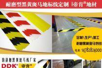地上画线用什么材料?黄黑相间的胶带可用于地上画线么?