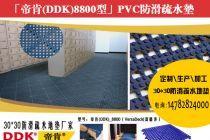 【PVC疏水防滑垫】浴室地垫隔水防滑_30*30拼块镂空地垫