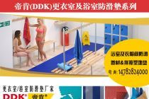 卫生间浴室防滑地毯_厕所淋浴房防滑毯卷材_波浪型 排水 疏水
