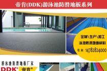 游泳馆防滑防水用什么?十字形排水地垫卷  加厚耐用泳池防滑垫