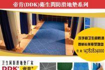 卫生间防滑疏水地胶 DDK-120117型 方孔小浮点_塑料防滑地胶  防水 止滑
