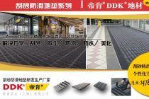 商场门口用什么地垫?DDK-120120型_三合一商务地垫 防滑 除泥刮沙 控尘吸水