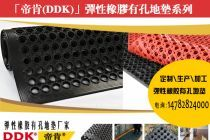 【重型橡胶防滑垫】工厂机器操作台防滑抗疲劳脚垫_弹性圆孔橡胶地垫
