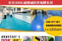 【哪种工业地板耐油防腐蚀?】DDK-120102型-耐化学物防滑工业橡胶地板 化工厂