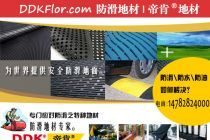 【防滑耐脏地砖】工业地面用什么样的地砖防滑又耐脏?
