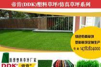 厂家直销淘金塑料地毯  淘金毡 粘金毯  增金草 选金用仿真假草坪