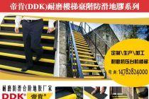 【楼梯防滑塑胶地垫】如何选楼梯踏步防滑垫?