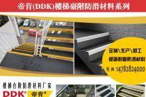 橡胶地毯铺楼梯防滑吗?楼梯防滑橡胶地毯怎么铺?