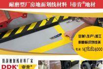 工厂绿色耐磨地坪上怎样贴地标线胶带?