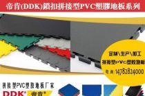 【工业pvc互锁地板】500x500mm塑胶锁扣地板 车间pvc互扣地板胶