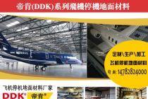 飞机场维修库地面铺的地胶皮是什么?机库修理间用什么地胶皮合适?