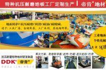 【北京工业耐磨地板哪里买?】5mm车间塑料耐磨地板厂家 6.5mm毫米重工业地板厂家
