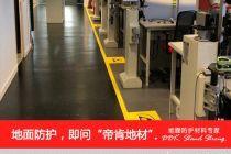 【车间走道除尘地毯】厂房工业地毯_工厂通道防尘处理